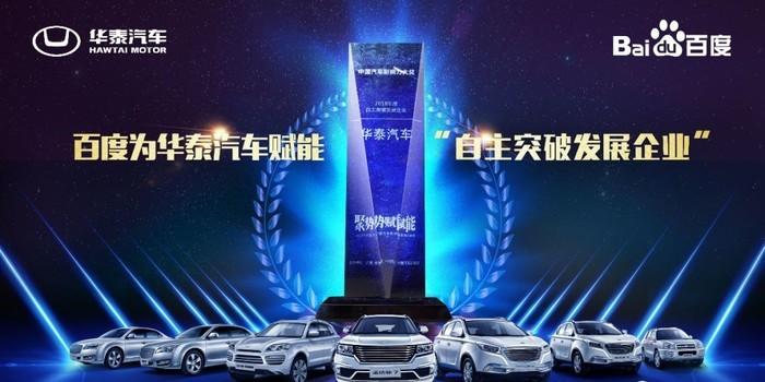 """百度大数据赋能 华泰汽车荣获""""自主突破发展企业""""大奖"""