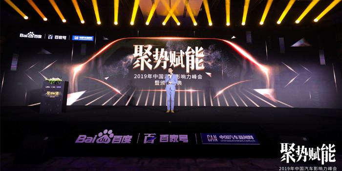 百度与中国汽车新闻网成功举办中国汽车影响力峰会