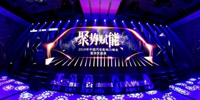 中国汽车影响力峰会 于车市而言意味着什么?