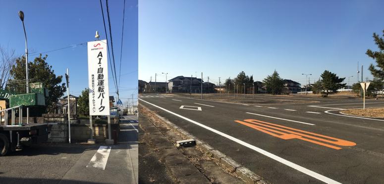 """商汤科技在日本打造""""AI·自动驾驶公园"""""""