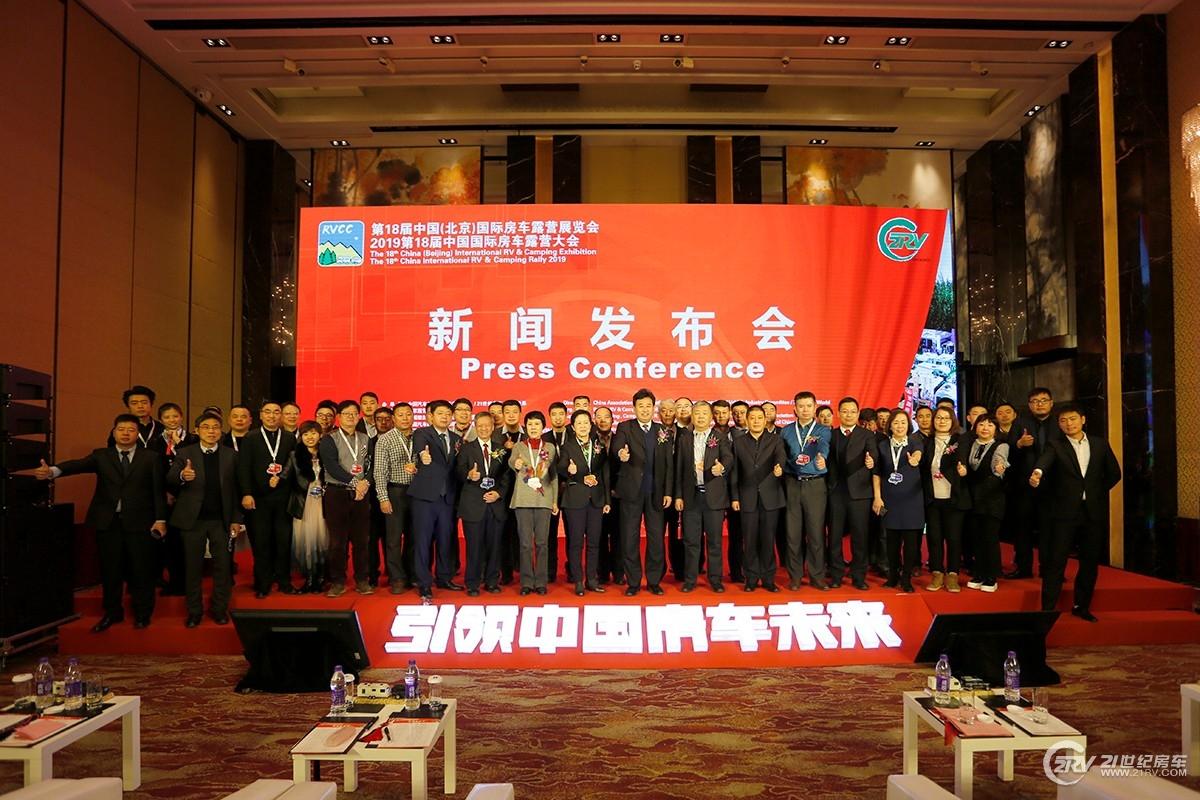 第18届中国(北京)国际房车露营展览会大幕将至