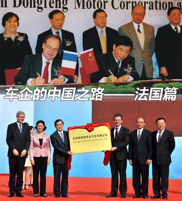 盘点全球汽车品牌进军中国之路——法国篇