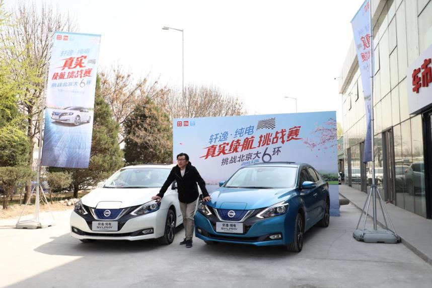 真实续航324.6km 轩逸·纯电挑战北京大六环