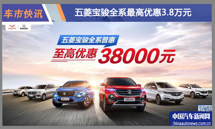 五菱宝骏开展全系普惠 最高优惠3.8万元