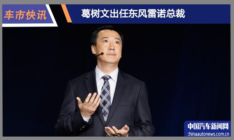 葛树文出任东风雷诺总裁 中国升级为独立大区