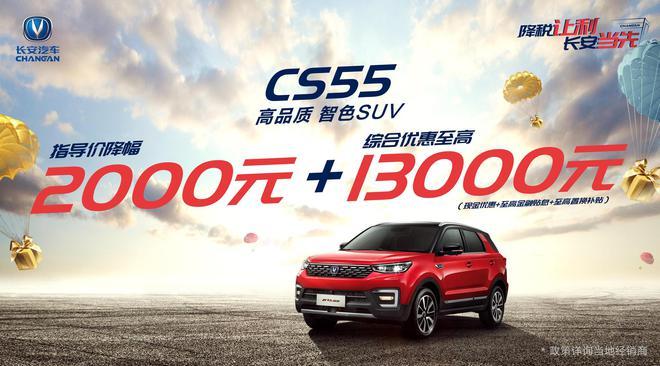 长安宣布部分车型价格下调 最高可达2万元