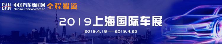 智达上海车展首发 北汽