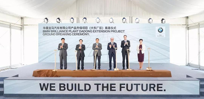 华晨宝马大东工厂升级 燃油与新能源车并线生产