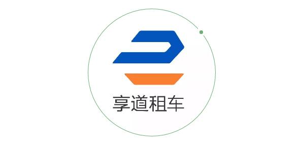 """加码移动出行 上汽集团""""享道租车""""正式上线"""