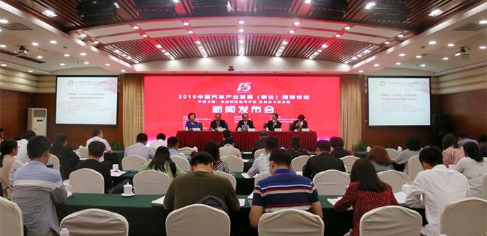 首次打造G9论坛 2019泰达论坛8月底开幕