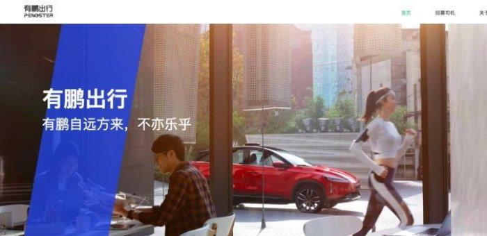 """小鹏入局网约车市场 平台正式命名""""有鹏出行"""""""