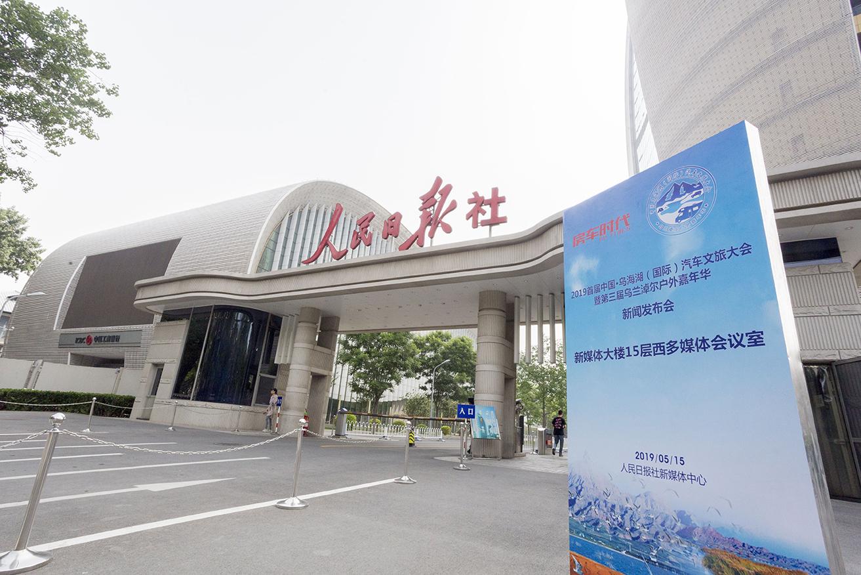 2019首届中国·乌海湖汽车文旅大会发布会在京召开