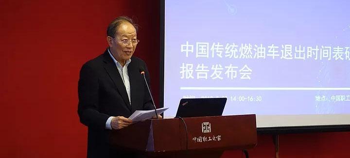 中国2050年可实现禁售燃油车 全面新能源化