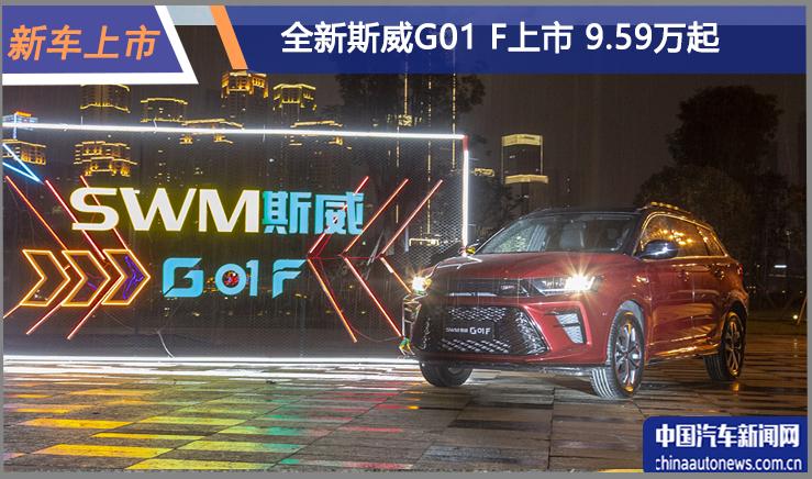 全新斯威G01 F上市 售价9.59-12.59万元