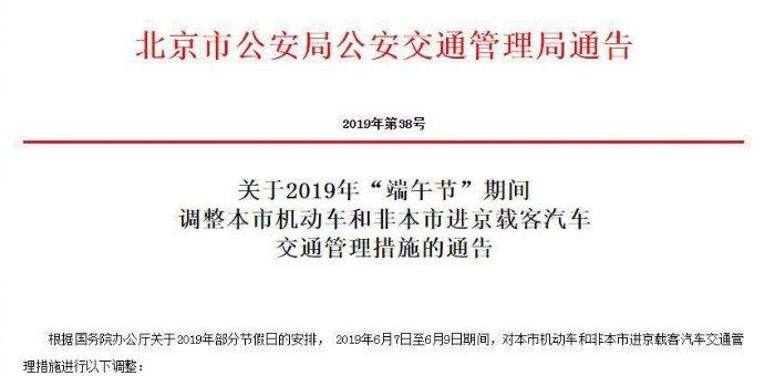 端午节期间 北京本地和外地机动车不限行限号