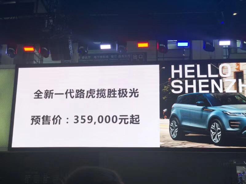 全新新路虎揽胜极光亮相深圳车展 预售价35.9万元