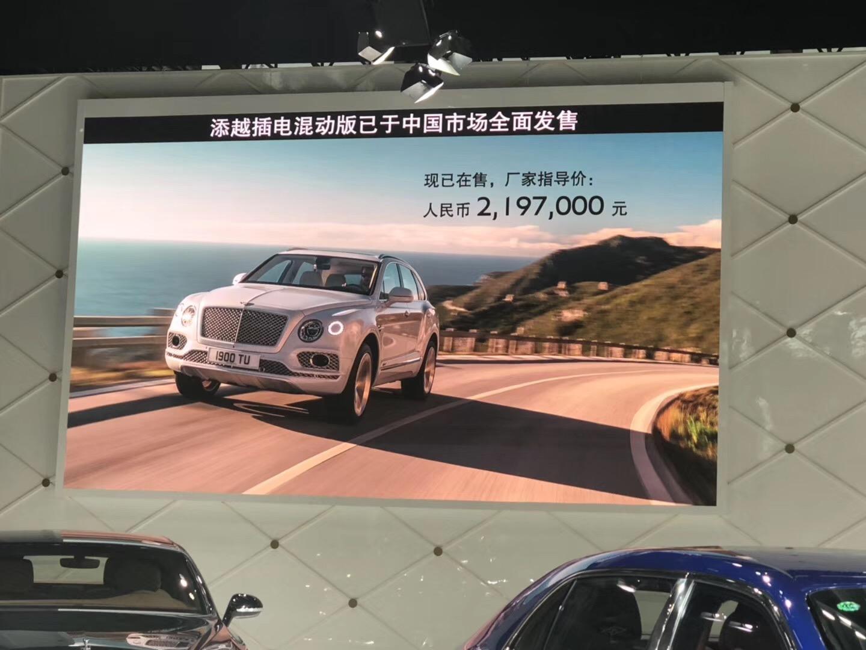添越插电混动版亮相深圳车展 售价219.7万元