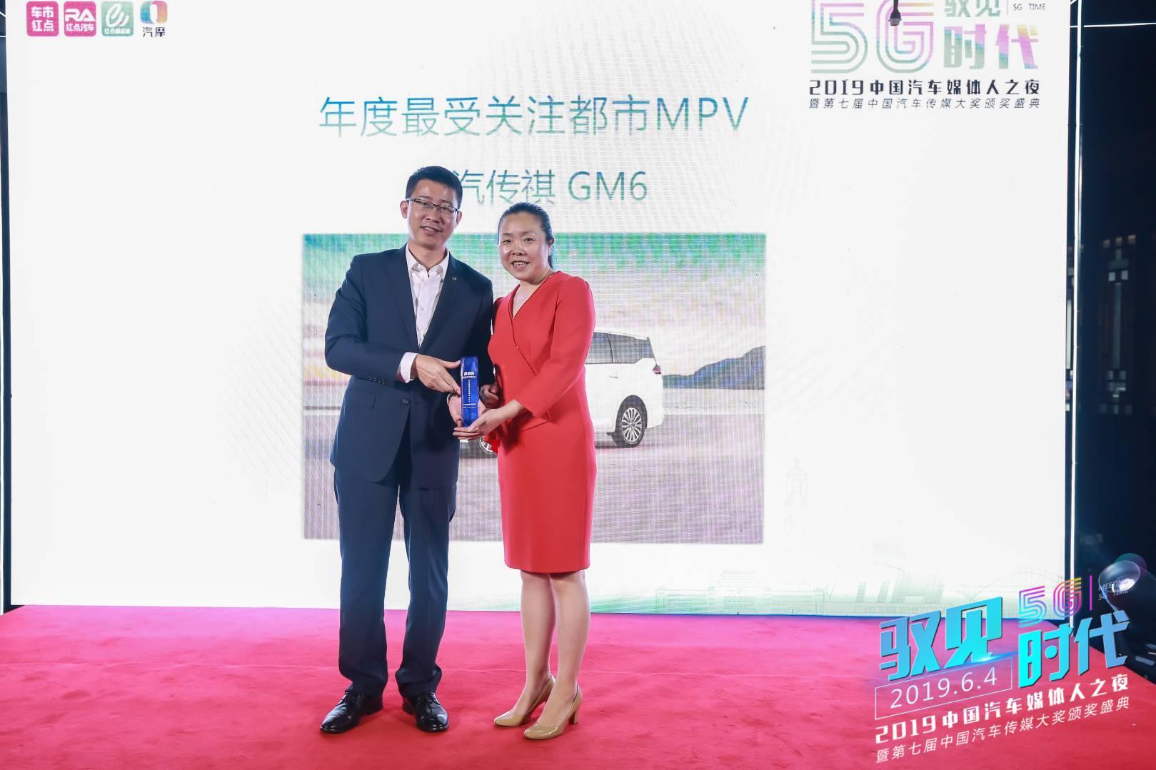 驭见5G时代 第七届中国汽车媒体人之夜举办