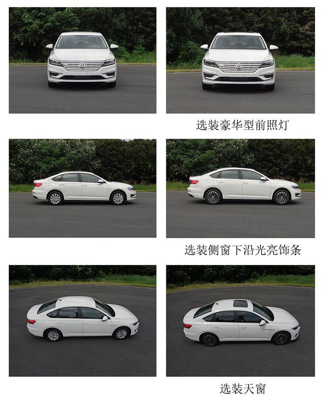 品牌首款电动车型 朗逸电动版将于8月上市