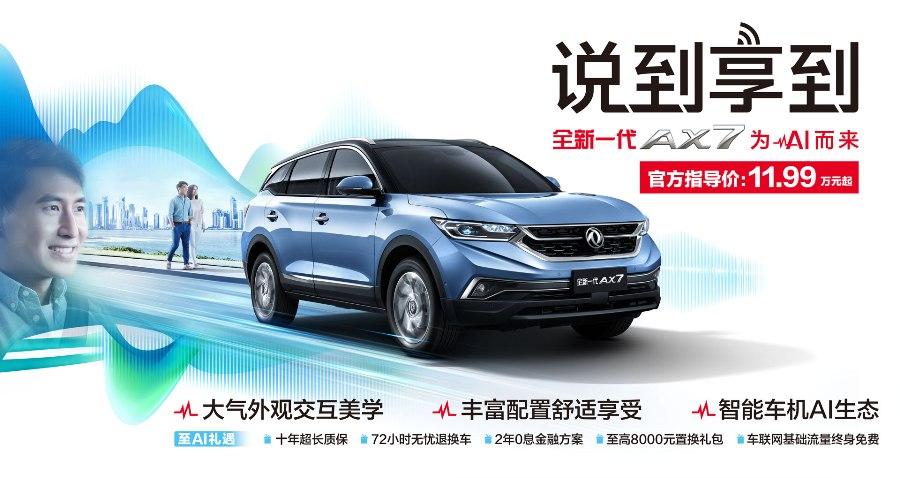 新款东风风神AX7售11.99万起 满足国六排放