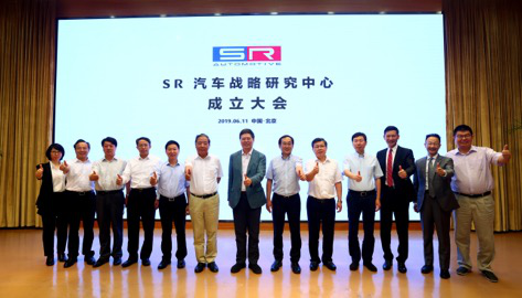 赛麟联合江苏如皋 成立SR汽车战略研究中心
