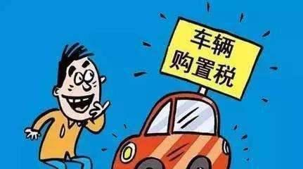 购置税新政策7月1日起施行 买车成本降了吗