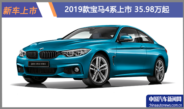 2019款宝马4系上市 售35.98-61.68万元