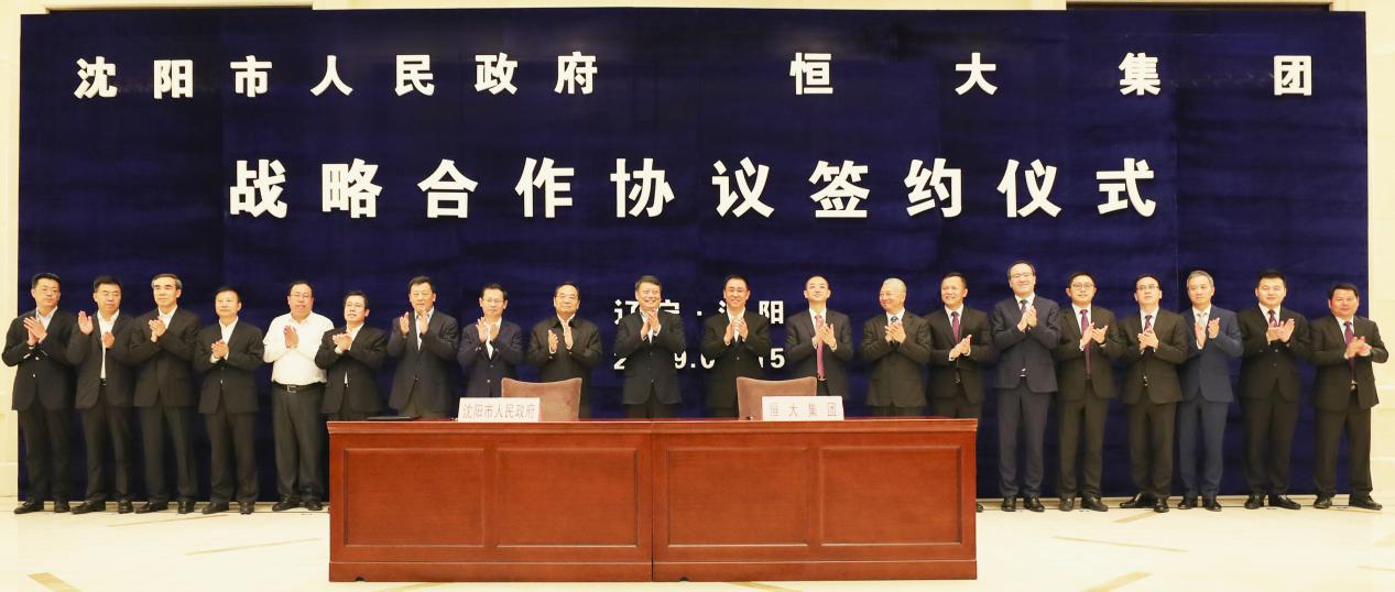 恒大新能源汽车基地落地 立足中国的造车大局