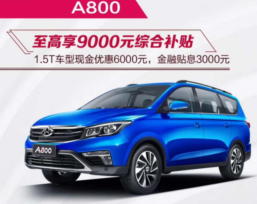 欧尚汽车发放5亿下乡补贴 单车综合最高2.5万元