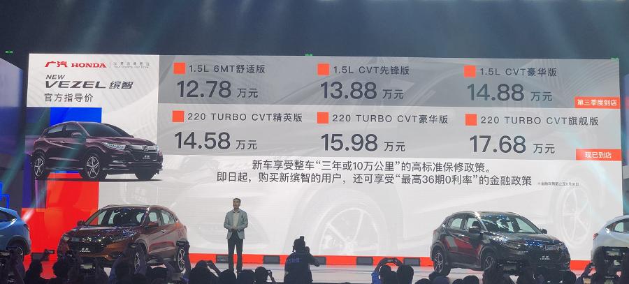 广汽本田全新缤智上市 售价12.78-17.68万元