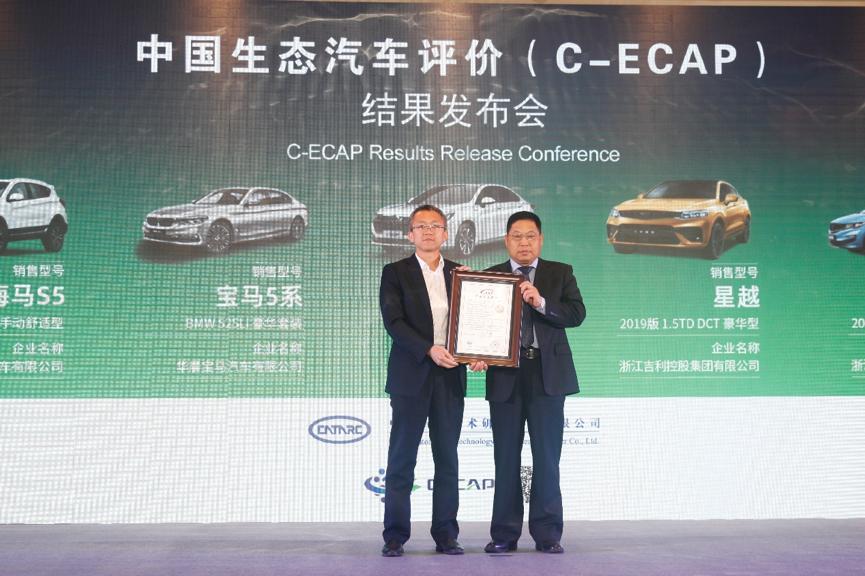 2019年C-ECAP首批生态汽车评价结果发布