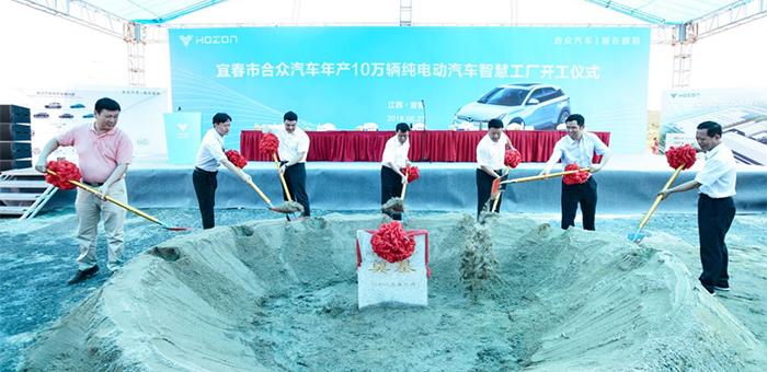 合众宜春工厂正式开工建设 规划产能10万辆/年