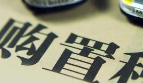 财政部发布公告 购置新能源汽车免征购置税