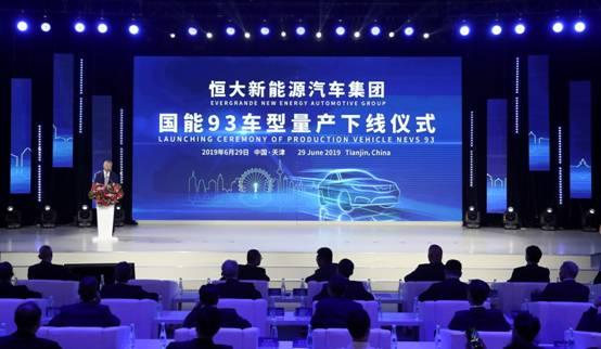 恒大造车迈出实质一步 国能93车型量产下线