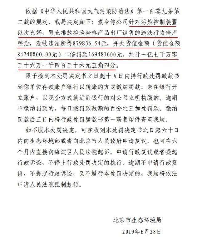 江淮排放造假被罚1.7亿元!去年巨亏7.86亿