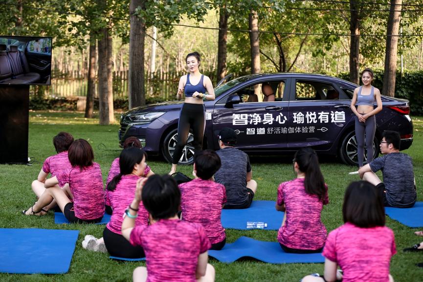 """新车报价:开启STYLE模式 """"智道舒活瑜伽""""体验营开营"""