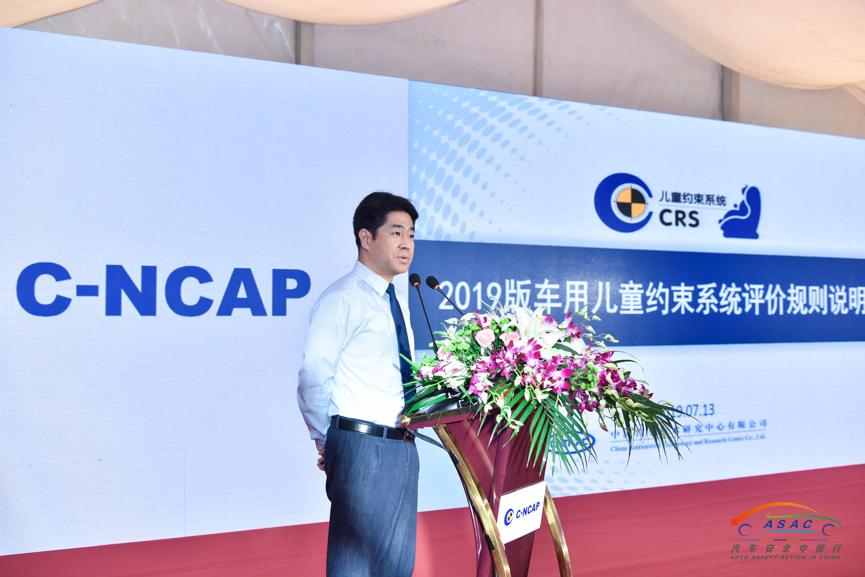 车价查询:2019第二批C-NCAP评价暨儿童约束系统评价规则发布会