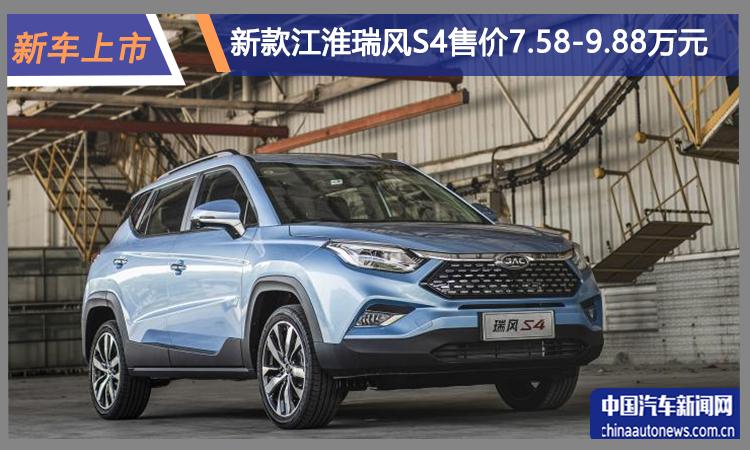 车价网:新款江淮瑞风S4上市 售7.58-9.88万元
