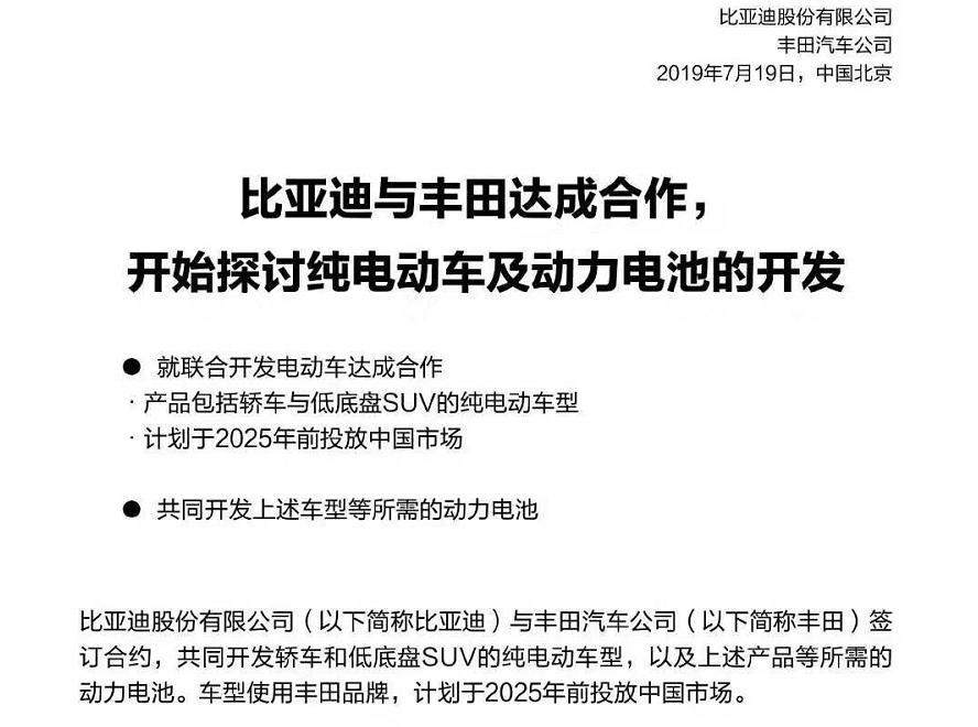 新车报价:比亚迪携手丰田开发电动车 2025年投放中国市场