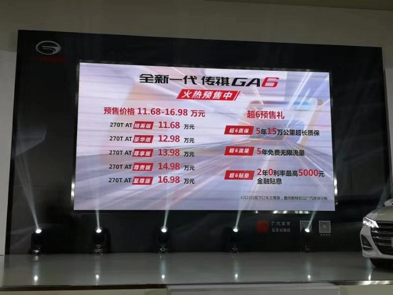 新车报价:全新一代传祺GA6开启预售 11.98万元起