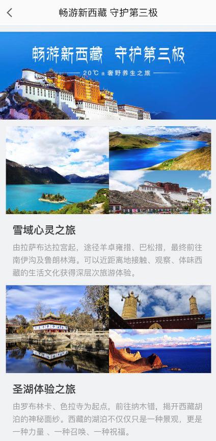 """车价查询:""""一张地图游西藏""""服务平台今日正式上线"""
