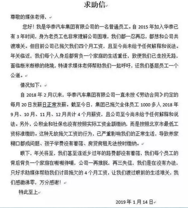 车价查询:华泰汽车欠薪停产 员工集团维权讨说法