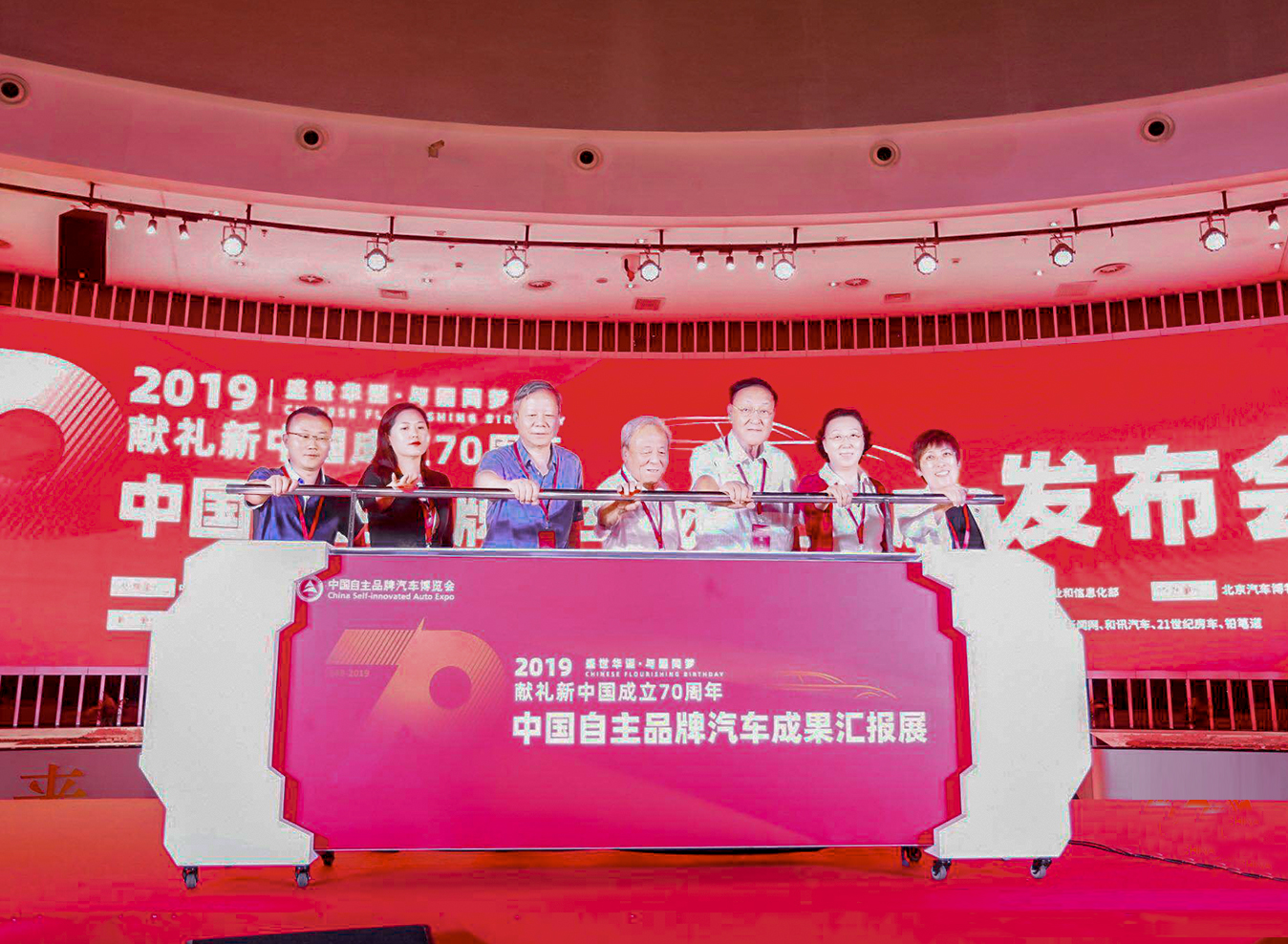 车价查询:献礼建国70周年 自主品牌汽车汇报展9月开幕