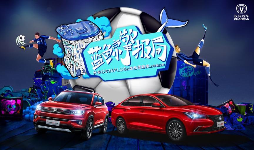 车价网:长安CS35PLUS及逸动蓝鲸版上市 售8.99万起