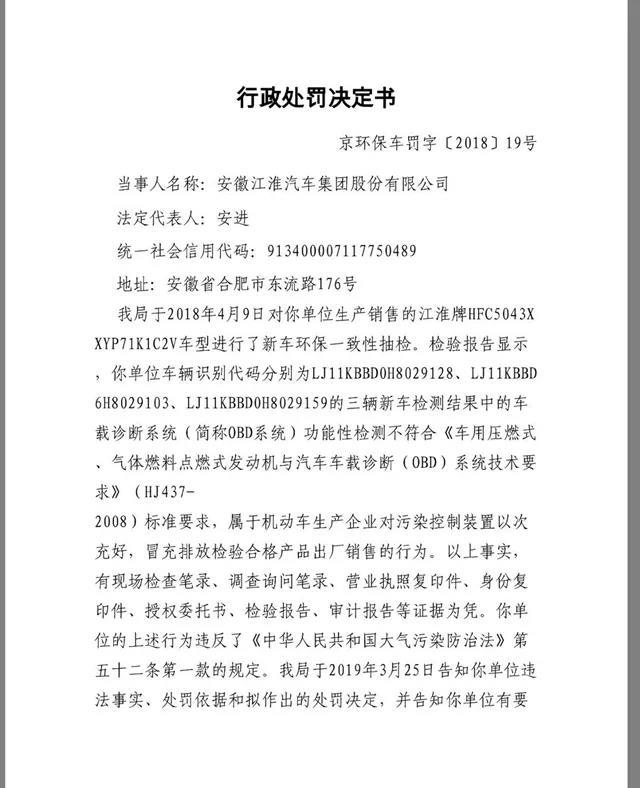 新车报价:因排放造假被通报批评 江淮已交1.7亿元罚款