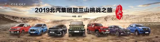 车价查询:呈现新发展成果 北汽集团开启贺兰山挑战之旅