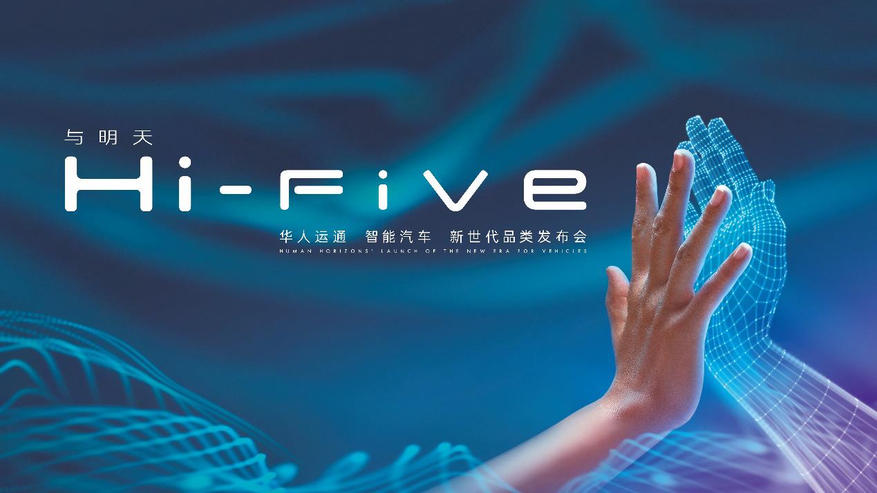 华人运通智能汽车量产定型车将全球首发