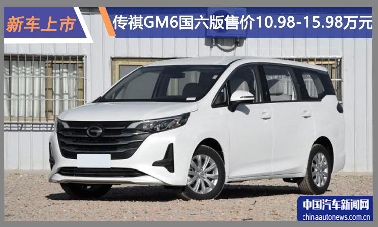 车价查询:广汽传祺GM6国Ⅵ版上市 售10.98-15.98万