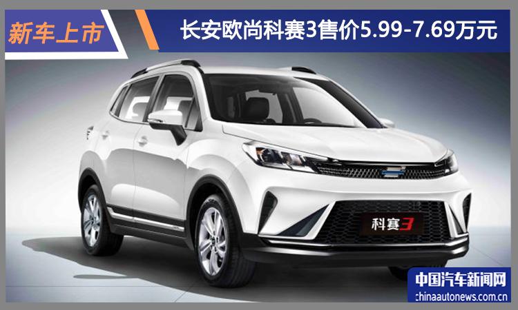 新车报价:长安欧尚科赛3正式上市 售5.99-7.69万