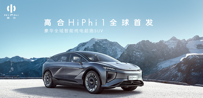 高合HiPhi 1亮相 华人运通要如何来改变我们出行?